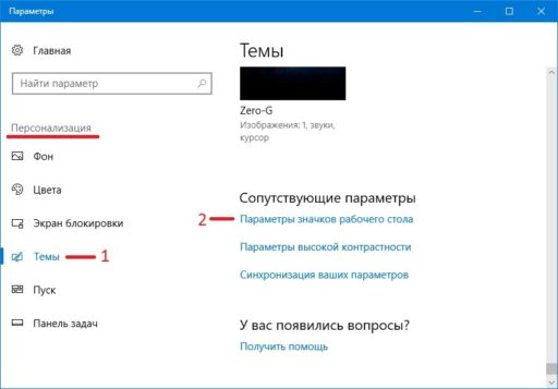Где корзина в Windows 10