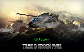 Обои Hi-Tech, Tank, World Of Tanks, Razer Imperator, Imperator, Razer